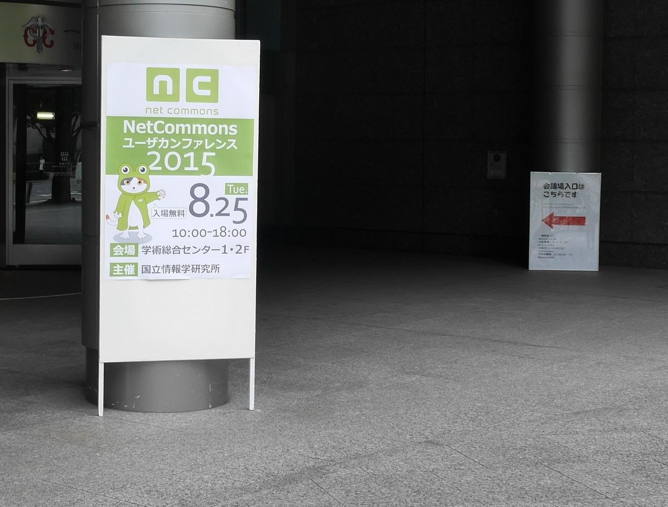 NCユーザーコンファレンス看板