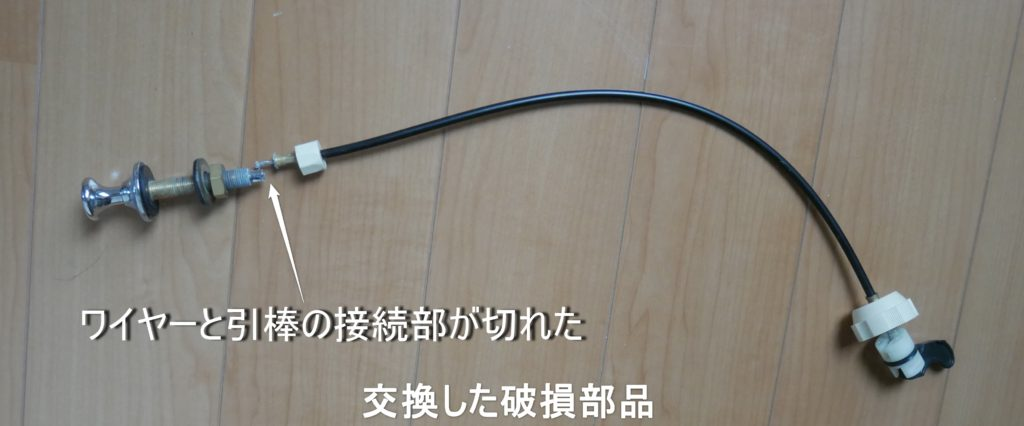 破損したワイヤー接続部